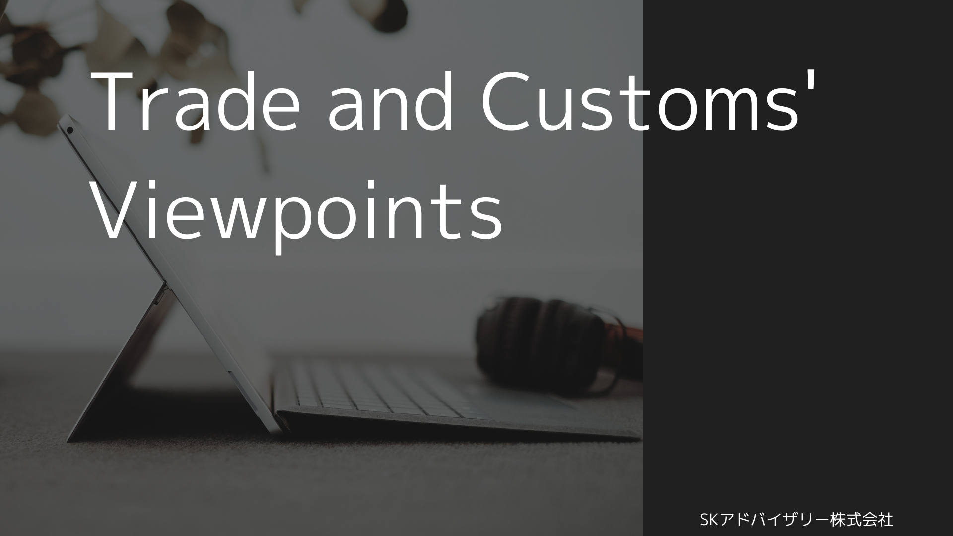 Trade and Customs' viewpoint