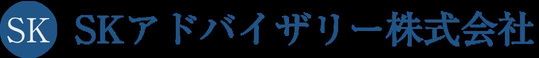 SKアドバイザリー株式会社
