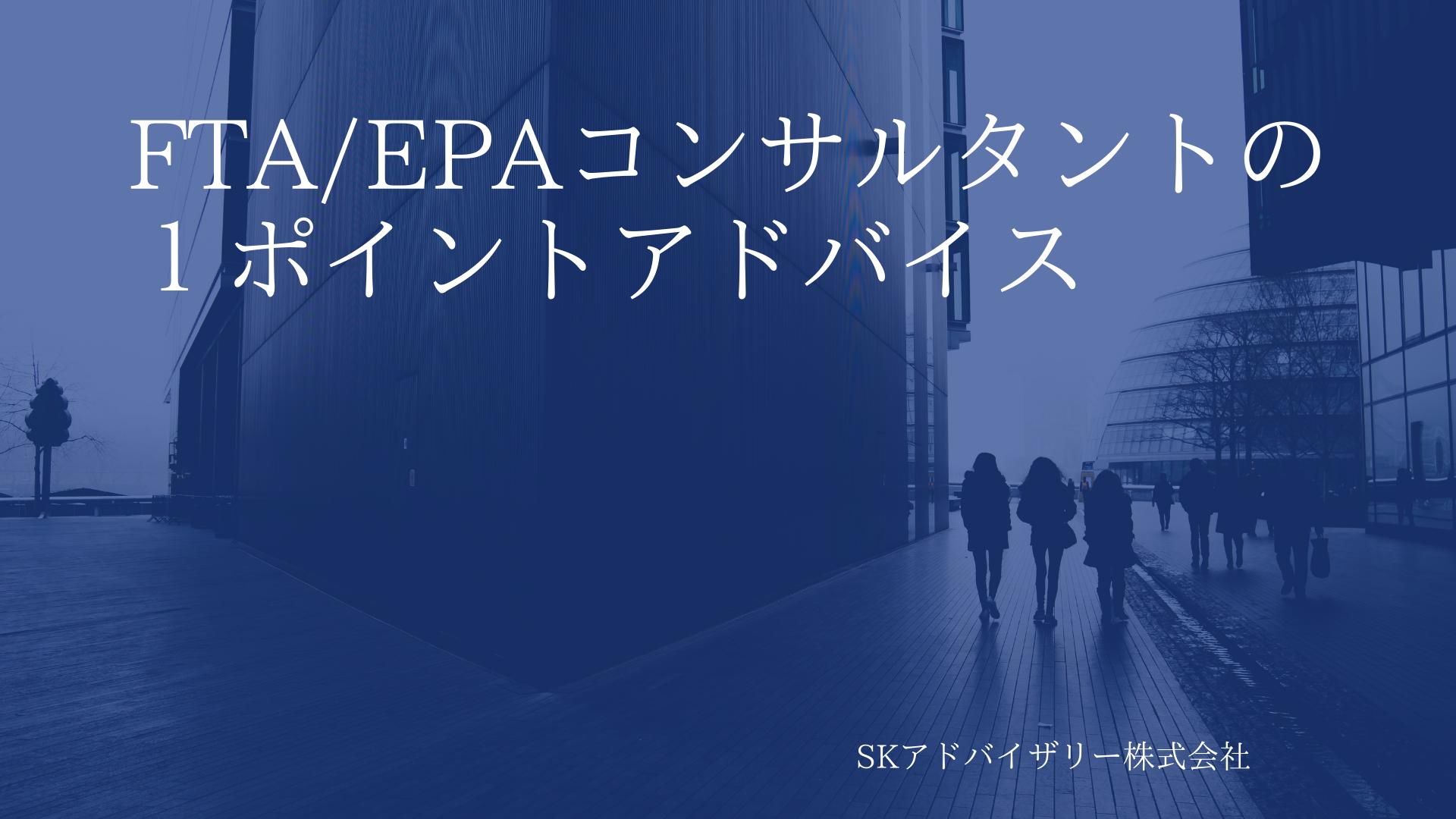 FTA/EPA 1ポイントアドバイス